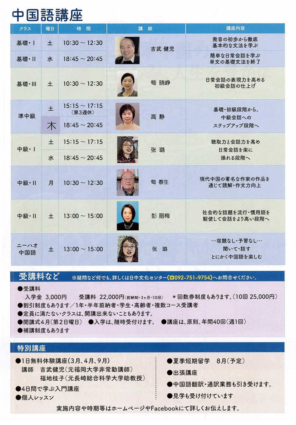 福岡日中文化センター-中国語講座 2018年度